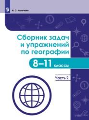 Сборник задач и упражнений по географии. 8–11 классы. Часть 2