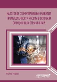 Налоговое стимулирование развития промышленности России в условиях санкционных ограничений
