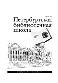 Петербургская библиотечная школа. 2019, № 1 (66)