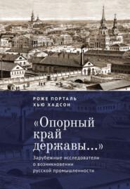 «Опорный край державы…». Зарубежные исследователи о возникновении русской промышленности