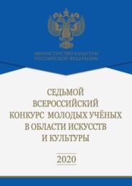 Седьмой Всероссийский конкурс молодых ученых в области искусств и культуры