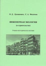 Инженерная экология (в строительстве)