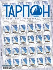Журнал «Тарпон» №02\/2021