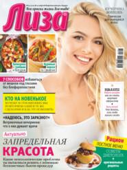 Журнал «Лиза» №13\/2021