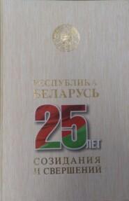 Республика Беларусь – 25 лет созидания и свершений. Т. 7