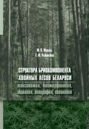 Структура бриокомпонента хвойных лесов Беларуси: таксономия, биоморфология, экология, география, созология