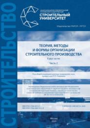 Теория, методы и формы организации строительного производства. Часть 2