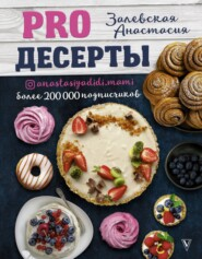 PRO десерты
