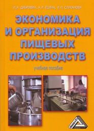 Экономика и организация пищевых производств