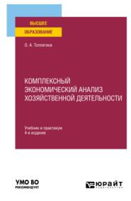 Комплексный экономический анализ хозяйственной деятельности 4-е изд., пер. и доп. Учебник и практикум для вузов