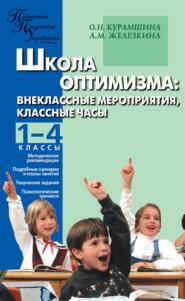 Школа оптимизма. Внеклассные мероприятия, классные часы. 1–4 классы