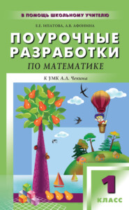 Поурочные разработки по математике. 1 класс (к УМК А. Л. Чекина «Перспективная начальная школа»)