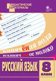 Русский язык. Разноуровневые задания. 8 класс