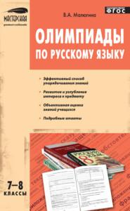Олимпиады по русскому языку. 7–8 классы