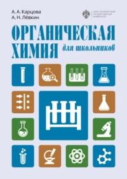 Органическая химия для школьников