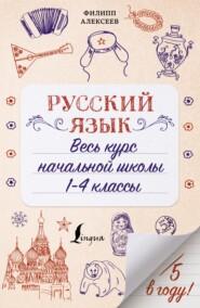 Русский язык. Весь курс начальной школы. 1-4 классы
