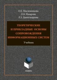 Теоретические и прикладные основы сопровождения информационных систем