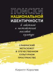 Поиски национальной идентичности в советской и постсоветской массовой культуре