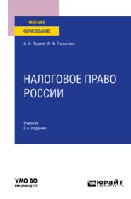 Налоговое право России 8-е изд., пер. и доп. Учебник для вузов