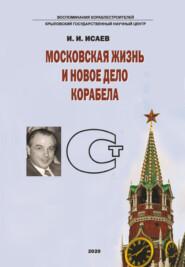 Московская жизнь и новое дело корабела