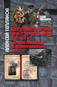 Деятельность органов ВЧК–ГПУ–ОГПУ–НКВД (1917–1941 г.). Историографические и источниковедческие аспекты