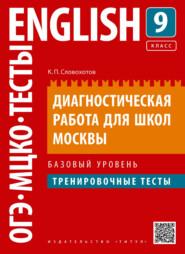 Английский язык. Диагностическая работа для школ Москвы. 9 класс. Базовый уровень