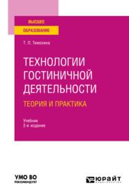 Технологии гостиничной деятельности: теория и практика 2-е изд. Учебник для вузов