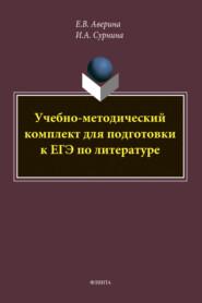 Учебно-методический комплект для подготовки к ЕГЭ по литературе