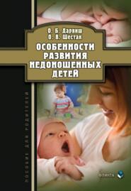 Особенности развития недоношенных детей