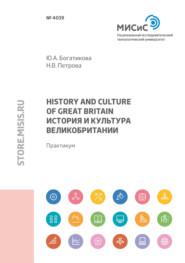 Great Вritain history and culture (История и культура Великобритании)