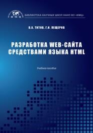 Разработка WEB-сайта средствами языка HTML