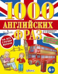 1000 английских фраз на все случаи жизни