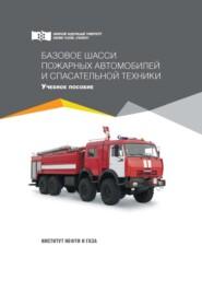 Базовое шасси пожарных автомобилей и спасательной техники