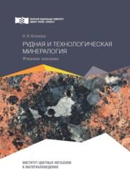 Рудная и технологическая минералогия