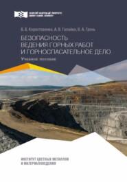 Безопасность ведения горных работ и горноспасательное дело. Практикум