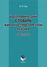Идеографический словарь жаргонно-просторечной лексики. 1985-2010