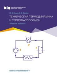 Техническая термодинамика и тепломассообмен