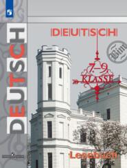 Немецкий язык. Книга для чтения. 7-9 классы
