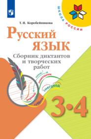 Русский язык. Сборник диктантов и творческих работ. 3-4 классы
