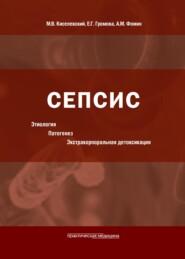Сепсис: этиология, патогенез, экстракорпоральная детоксикация