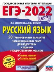 ЕГЭ-2022. Русский язык. 50 тренировочных вариантов проверочных работ для подготовки к единому государственному экзамену