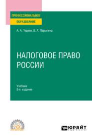 Налоговое право России 8-е изд., пер. и доп. Учебник для СПО