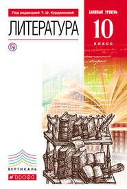 Русский язык и литература. Литература. Базовый уровень. 10класс