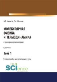 Молекулярная физика и термодинамика. Том 1. (СПО). Учебное пособие