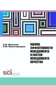 Оценка эффективности менеджмента и систем менеджмента качества. (Магистратура). Монография