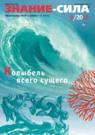 Журнал «Знание – сила» №09\/2021