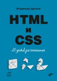 HTML и CSS. 25 уроков для начинающих