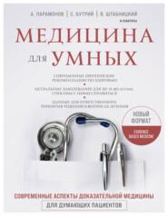 Медицина для умных. Современные аспекты доказательной медицины для думающих пациентов
