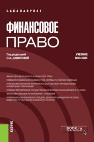 Финансовое право. (Бакалавриат). Учебное пособие.