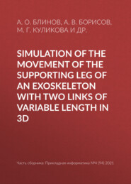 Simulation of the movement of the supporting leg of an exoskeleton with two links of variable length in 3D